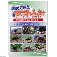 初めて飼う世界のカブトムシ