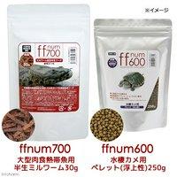 ffnum700大型肉食熱帯魚用半生ミルワーム30g+ffnum600水棲カメ用ペレット(浮上性)250gセット