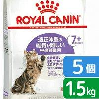 ロイヤルカナン 猫 アペタイト コントロール ステアライズド 7+ 1.5kg×5袋  ジップ付