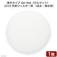 アウトレット品 厚手タイプ Gel Mat(ゲルマット) 2215 外部フィルター用 (淡水海水用)1枚 訳あり