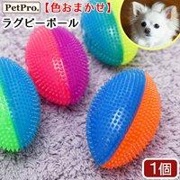 ペットプロ 犬おもちゃ ラグビーボール 色おまかせ