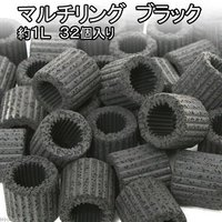吸着系多機能リングろ材 MULTI RING(マルチリング)ブラック 約1L(32個入)