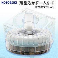コトブキ工芸 kotobuki 薄型ろかドーム S-F 小型水槽用水中フィルター投げ込み式フィルター