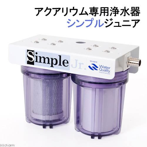 小型でも25t分の塩素を除去できる浄水器 シンプルジュニア 沖縄別途送料