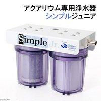 小型でも25t分の塩素を除去できる浄水器 シンプルジュニア