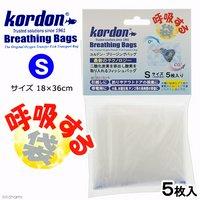 コルドン ブリージングバッグ S 5枚 呼吸する袋