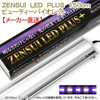 ZENSUI LED PLUS 150cm ビューティーバイオレット 水槽用照明 ライト