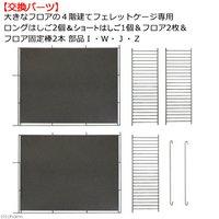大きなフロアの4階建てフェレットケージ専用 はしご&フロア&固定棒 交換用パーツ(部品IWJZ)
