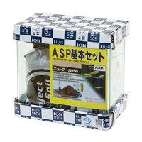 アクアシステム ASP基本セット ニューアール250