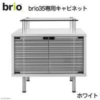 アウトレット品 brio35用キャビネット ホワイト 水槽台 アクアポニクス水槽  訳あり