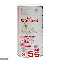 ロイヤルカナン 猫 ベビーキャット ミルク 300g×5缶 3182550710862