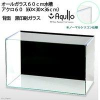 バックプリント BLACK アクロ60N(60×30×36cm) 60cm水槽(単体) Aqullo  アクアリウム用品
