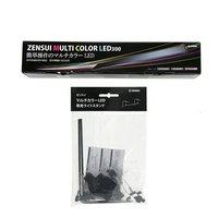 ZENSUI マルチカラーLED 300 リモコン付き + 専用ライトスタンド