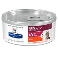 【6月中旬~下旬に入荷予定】ヒルズ プリスクリプションダイエット〈猫用〉 i/d 粗挽きチキン 156g 缶 特別療法食 ウェットフード