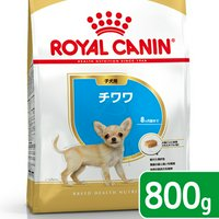 ロイヤルカナン チワワ 子犬用 800g 3182550788120 ジップ付