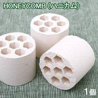 多孔質シェルターろ材 HONEYCOMB(ハニカム) 1個