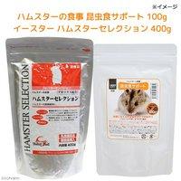 ハムスターの食事 昆虫食サポート 100g+イースター ハムスターセレクション 400g