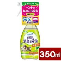 ライオン シュシュット! お部屋の消臭&除菌 緑茶の香り 350ml