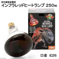 ZOOMED 赤外線保温電球 インフラレッドヒートランプ 250W 爬虫類 保温球