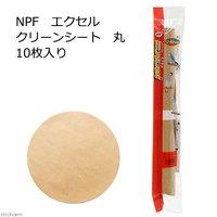 NPF エクセル クリーンシート 丸 直径320mm 10枚入り NEWカナリアのドリームハウス用 トレー 敷材