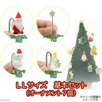 モスツリー用 ガラスオーナメント LLサイズ基本セット(オーナメント7個) クリスマス オーナメント ガラス