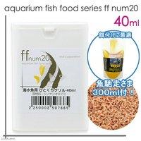 ff series 「ff num20」 海水魚用フード ひとくちクリル 40mL + 魚馳走さま 300ml 餌付けセット