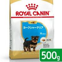 ロイヤルカナン ヨークシャーテリア 子犬用 500g 3182550743464 ジップ無し