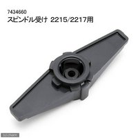 エーハイム 外部式フィルター2215/2217用 スピンドル受け 1個