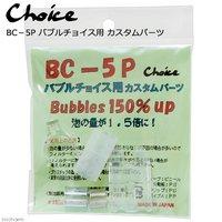 チョイス BC-5P バブルチョイス用 カスタムパーツ