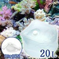 足し水くん テナーボトル コック付き 天然海水(海洋深層水) 20リットル