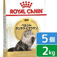 ロイヤルカナン 猫 ペルシャチンチラヒマラヤン 成猫用 生後12ヵ月齢から12歳まで 2kg×5袋 ジップ付