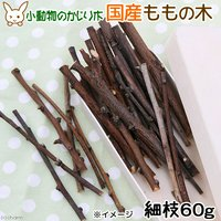 国産 ももの木 細枝 60g かじり木 小動物用のおもちゃ 無添加 無着色