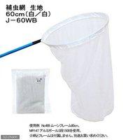 捕虫網 生地 60cm(白/白)(網のみ) J-60WB 昆虫採集 虫捕り網