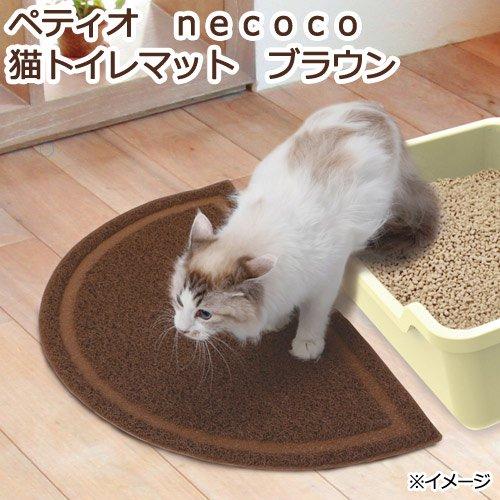 猫砂 ペティオ necoco 猫トイレマット ブラウン