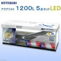 コトブキ工芸 kotobuki アクアリスト 1200L 5点セット LED 水槽セット 代引不可