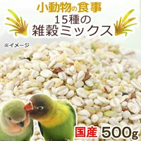 小動物の食事 国産 15種の雑穀ミックス 500g おやつ 無農薬栽培 無添加 無着色