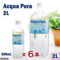 アクアプーラ 純水 2L 6本 ペットウォーター ドリンク