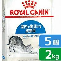 ロイヤルカナン 猫 インドア 室内で生活する成猫用 生後12ヵ月齢から7歳まで 2kg×5袋 ジップ付(キャットフード ドライ)