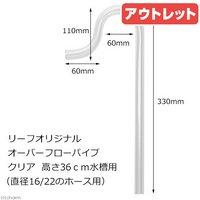 アウトレット品 リーフオリジナル オーバーフローパイプ クリア 高さ36cm水槽用 (直径16/22のホース用) 半透明 乳白色 訳あり