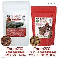ffnum700大型肉食熱帯魚用半生ミルワーム30g+ffnum200ナマズ大型肉食熱帯魚用 タブレット(沈下性)300gセット