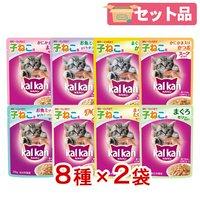 アソート カルカン パウチ ゼリー・スープ仕立て 12ヶ月までの子猫用 70g 8種各2袋