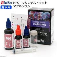 レッドシー MCP マリンテストキット マグネシウム