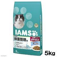アイムス 成猫用 体重管理用 まぐろ味 5kg キャットフード 正規品 IAMS
