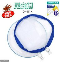 つけかえ用昆虫網セット 2枚入(網のみ) D-01K 昆虫採集 虫捕り網