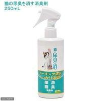 ニチドウ 猫の尿臭を消す消臭剤 250mL