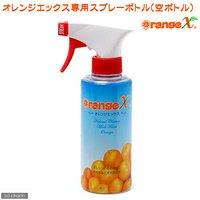 オレンジエックス専用スプレーボトル(空ボトル)
