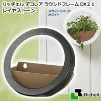 アウトレット品 リッチェル デコレア ラウンドフレームDX 21 レイヤストーン 室内 観葉植物 鉢 鉢カバー 壁掛け 訳あり