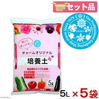 軽くて使いやすい チャームオリジナル培養土 花野菜用 5L(約1.5kg)5袋