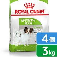ロイヤルカナン エクストラスモール アダルト 3kg×4袋 ジップ付 成犬用 3182550793735