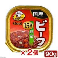ビタワングー 15歳以上 極旨 ビーフ野菜 90g 2個入り ドッグフード ビタワン 超高齢犬用
